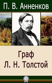 Граф Л. Н. Толстой