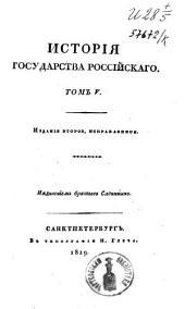 Исторія государства Россійскаго: Том 5