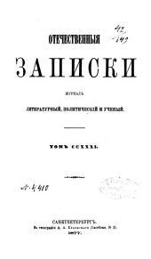 ROtechestvennîya zapiski Pavla Svin'ina: Volume 231, Parts 3-4