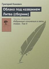 Облако под названием Литва (сборник)