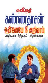 Arthamulla Indhu Matham Part 10: உன்னையே நீ அறிவாய், பாகம் -10