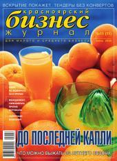 Бизнес-журнал, 2005/11: Красноярский край