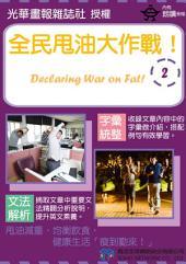 全民甩油大作戰!2/Declaring War on Fat!2