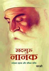 Sadguru Nanak: Sadhana Rahasya Aur Jeevan Charitra