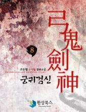 [걸작] 궁귀검신 2부 8권