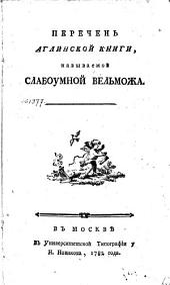 Перечень аглинской книги, называемой Слабоумной вельможа