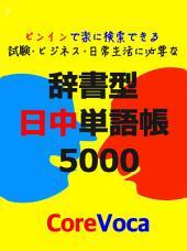 辞書型 日中単語帳 5000: ピンインで楽に検索できる 試験·ビジネス·日常生活に必要な