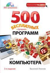 500 бесплатных лучших программ для компьютера