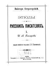 Этюды о русских писателях: И.А. Гончаров
