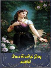 MohiniTheevu: மோகினித் தீவு