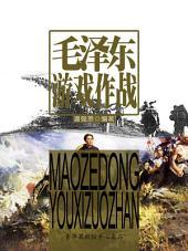 毛泽东游戏作战
