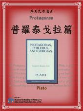 Protagoras (普羅泰戈拉篇)