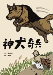 神犬奇兵: 小兵故事百匯03