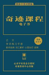 奇迹课程电子书 简体中英对照版