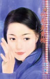 竹馬弄青梅: 禾馬文化甜蜜口袋系列053