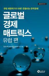 글로벌 경제 매트릭스 : 유럽 편: 유럽 재정위기의 미래? 흔들리는 한국경제!