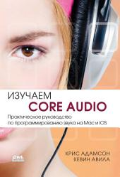 Изучаем Core Audio. Практическое руководство по программированию звука на Mac и iOS