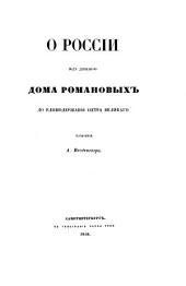 О Россіи под державою дома Романовых до единодержавія Петра Великаго