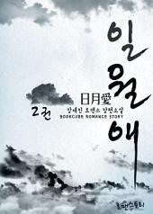 일월애 (日月愛) 2 (완결)