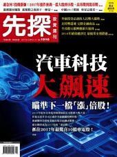 先探投資週刊1916期: Wealth Invest Weekly No.1916