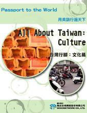 台灣行腳:文化篇=All About Taiwan: Cultue