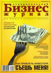 Бизнес-журнал, 2006/07: Ставропольский край