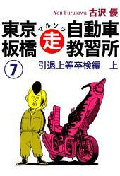 東京板橋マルソウ自動車教習所(7): 引退上等卒検編 上