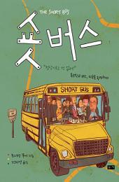 """숏버스: """"정상이란 건 없어!"""" 특수학교 버스, 미국을 횡단하다"""