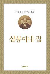 이광수 문학전집 소설 12- 삼봉이네 집