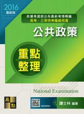 公共政策: 高考(三等).地方政府特考.一般警察特考.各類特考