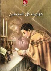 كهنوت كل المؤمنين