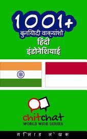 1001+ बुनियादी वाक्यांशों हिंदी - इंडोनेशियाई