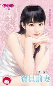 寶貝前妻~獨寵 番外篇之一《限》: 禾馬文化紅櫻桃系列577