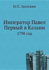 Император Павел Первый в Казани