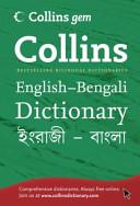 Collins Gem English Bangla Bangla English Dictionary PDF