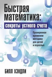 Быстрая математика: секреты устного счёта: Проверенная временем методика для детей и взрослых