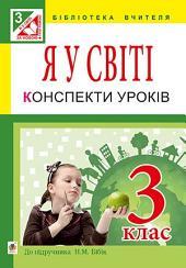 Я у світі : конспекти уроків : 3 кл. : до підр. Н.М. Бібік (за програмою 2012 р.)