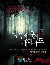 [걸작] 암흑 제국의 패리어드 5 (완결)