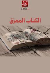 الكتاب الممزق