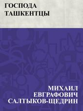 Господа ташкентцы: Картины нравов