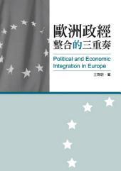 歐洲政經整合的三重奏