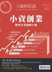 小資創業: 微型企業創辦手冊