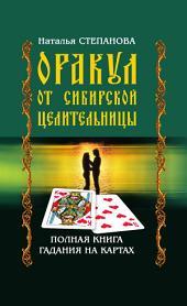 Оракул от сибирской целительницы: полн. кн. гадания на картах