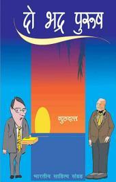 दो भद्र पुरुष (Hindi Sahitya): Do Bhadra Purush (Hindi Novel)