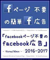 『 facebookページ不要のfacebook広告 』 - 15ステップ/30分 - for Small Businesses