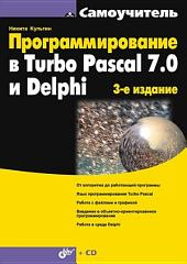 Программирование в Turbo Pascal 7.0 и Delphi, 3 изд.