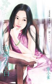 向誰去告白∼愛情有志氣之六: 禾馬文化珍愛系列022