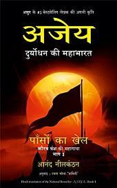 Ajaya: Paason ka Khel: Duryodhan ki Mahabharat