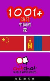 1001+ 演习 中国的 - 蒙