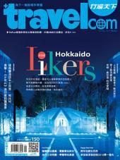 2013 第252期: 行遍天下 1月號_北海道LIKERS 邂逅白色戀人